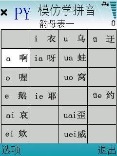 小学拼音声母韵母表 有字的