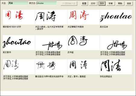 签名设计带笔画 手铐脚镣贞操带 李莹签名设计