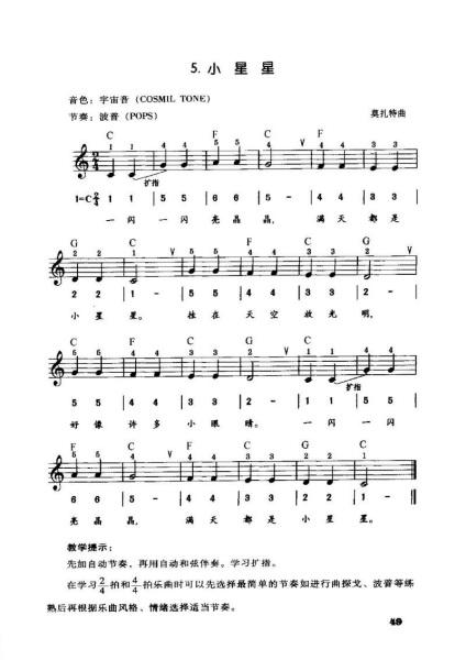 小星星电子琴指法表 (424x600)图片
