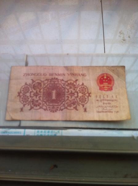 我有1962年的一角钱纸币不知道什么价 高清图片