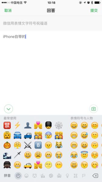 微信符号表情祝福语分享展示图片
