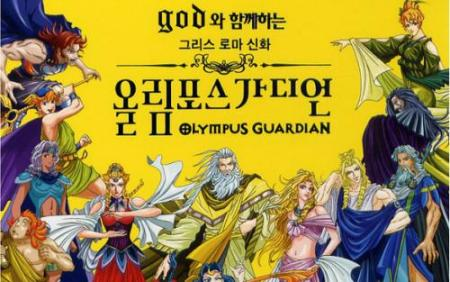 《奥林匹斯星传》中有什么主要的角色?