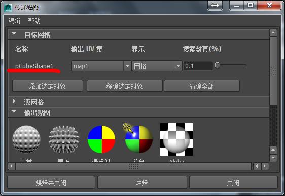 选项卡,选中高模,执行 请教maya怎么把高模贴图烘焙到 高清图片