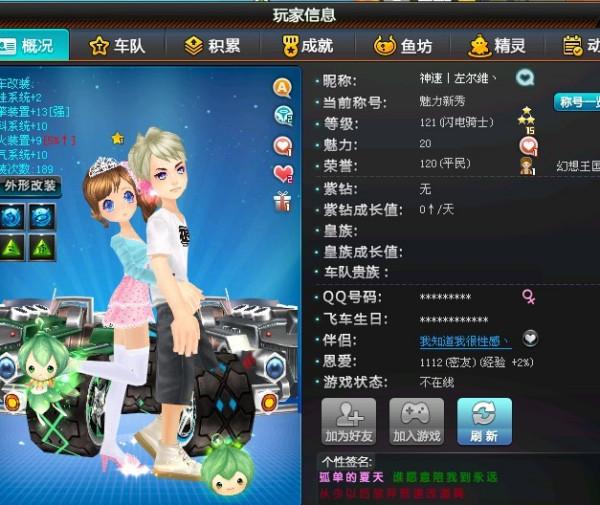 qq飞车卖号高清图片