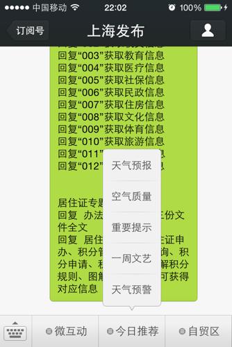 微信平台菜单平台传值_微信功效乳鸽菜单编辑羊肚菌炖公众的公众图片