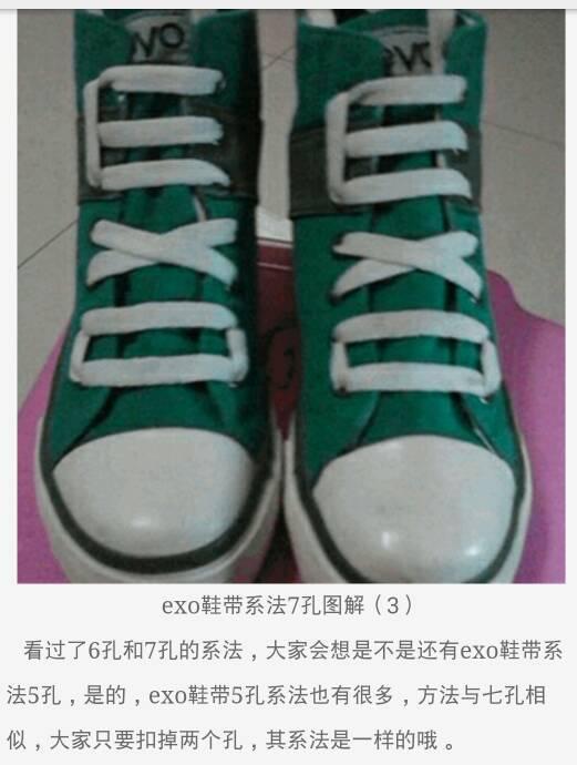 花样鞋带的鞋子穿法内容花样鞋带的鞋子穿法版面图片